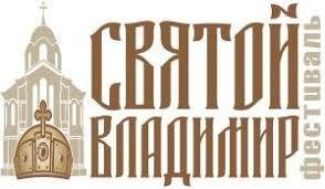 Жители и гости Севастополя могут бесплатно сходить на показы фильмов в рамках фестиваля «Святой Владимир»