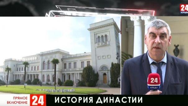 В Ливадии стартует Международная научная конференция «Крым в судьбе династии Романовых»