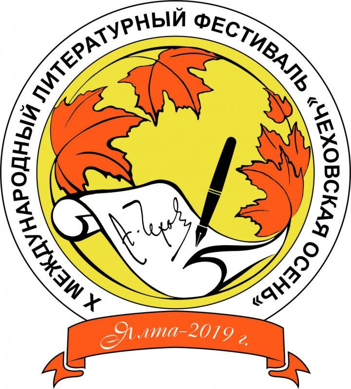 Сегодня в Ялте стартовал X Международный литературный фестиваль