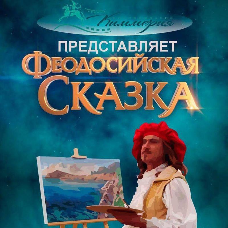 В Крыму снимут фильм о волшебной стране