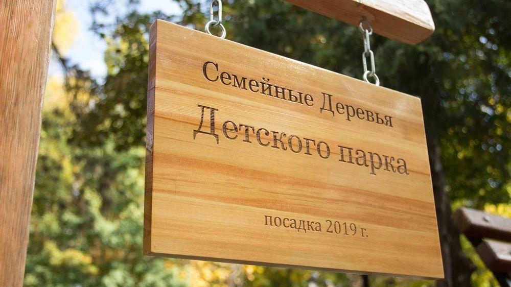 В Детском парке Симферополя появились «семейные деревья»