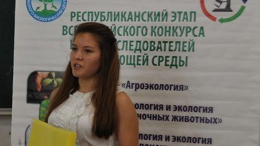 В Симферополе прошёл республиканский этап Всероссийского конкурса юных исследователей окружающей среды
