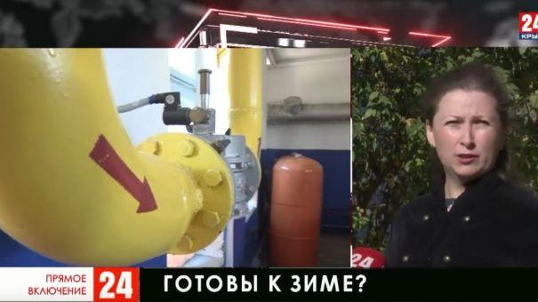 Готов ли Крым к отопительному сезону