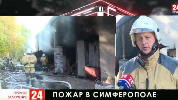 В Симферополе горит стадион «Локомотив». Прямое включение