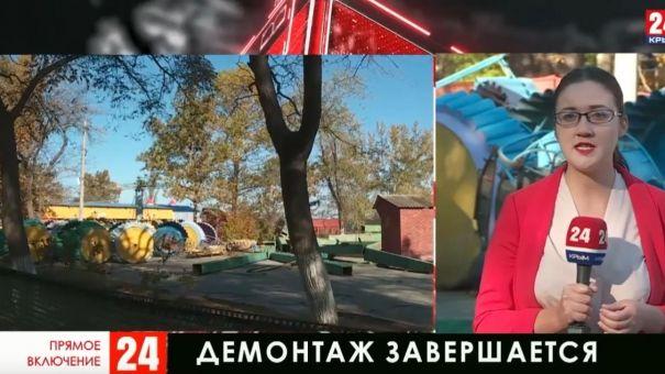 В Керчи завершается демонтаж парка аттракционов