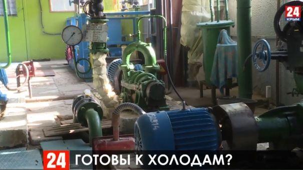 Готовы ли котельные в Крыму к отопительному сезону