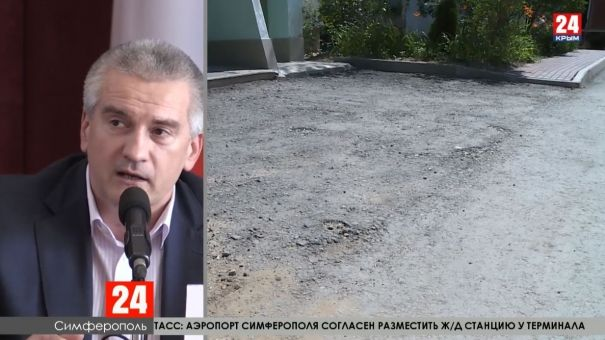 На благоустройство придомовых и общественных территорий в Крыму направят более 2.5 млрдрублей