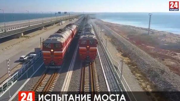 Железнодорожную часть Крымского моста тестируют на прочность
