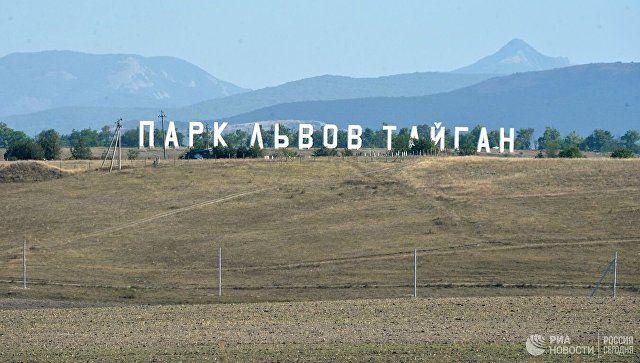 Владелец крымского сафари-парка отправится под суд
