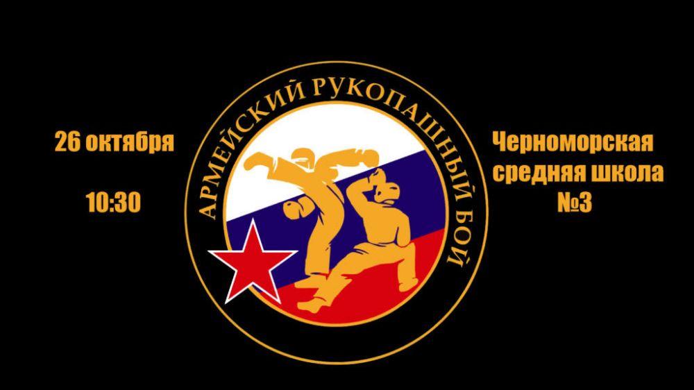 В Черноморском районе пройдет турнир по армейскому рукопашному бою «Юный защитник Отечества»
