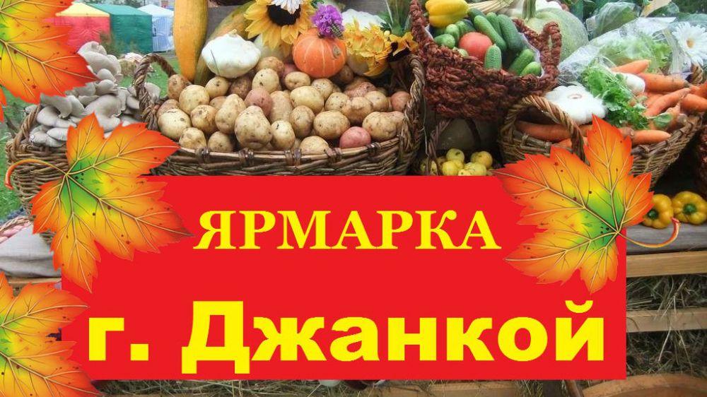 26 октября 2019 года в городе Джанкой состоится осенняя сельскохозяйственная ярмарка