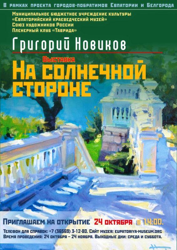 Открытие выставки художника Григория Новикова — в Евпаторийском краеведческом музее