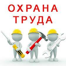 В Крыму продолжают выбирать лучшего специалиста по охране труда в республике