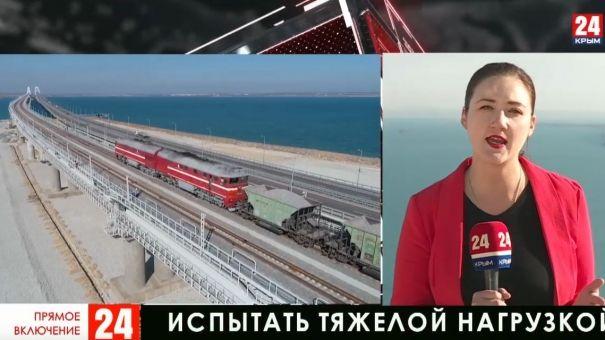 Крымский мост испытывают тяжёлой нагрузкой