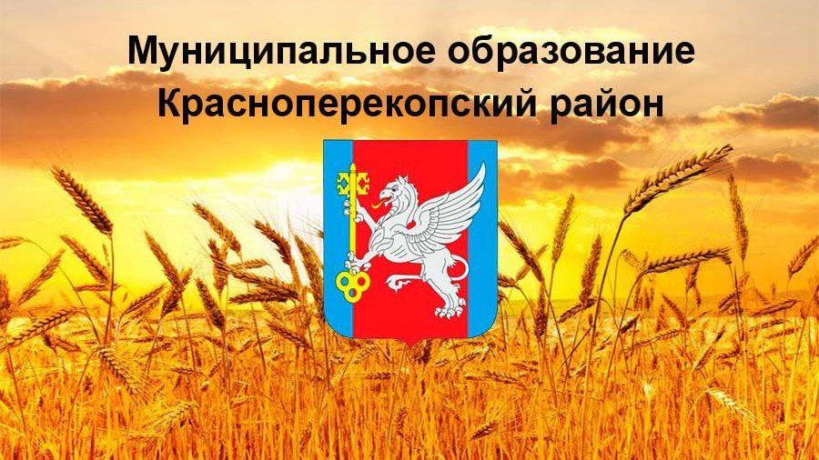 В администрации Красноперекопского района проведено заседание административной комиссии