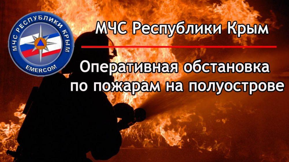 Оперативная обстановка по пожарам на территории полуострова: