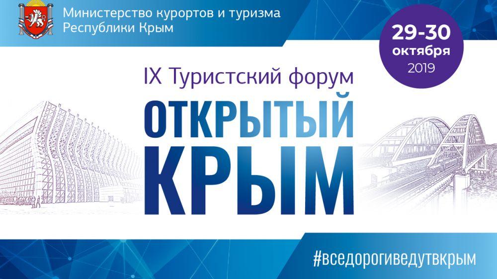 Форум «Открытый Крым» станет межрегиональной платформой для стратегического планирования развития отрасли – Вадим Волченко