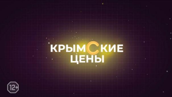Крымские цены. Курсы валют, продукты, бензин и недвижимость (25.10.2019)