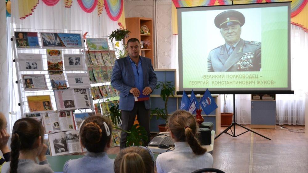 В Рздольненской центральной районной детской библиотеке рошел час исторической памяти «Великий полководец - Георгий Константинович Жуков»