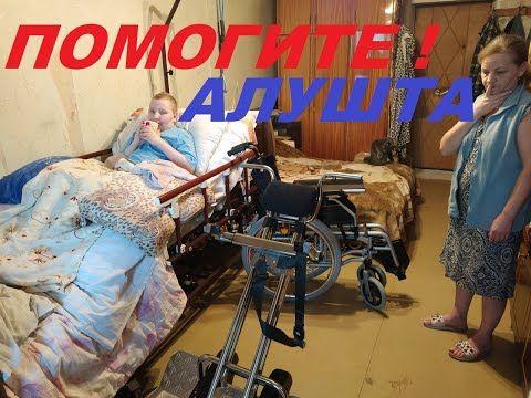 Юный алуштинец с раком мозга ютится с семьёй в комнате бывшего общежития без отопления и не может выйти на улицу