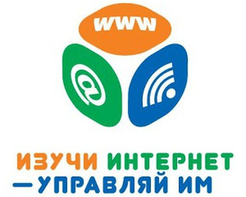 Крымчане могут принять участие в онлайн-чемпионате «Изучи интернет – управляй им»