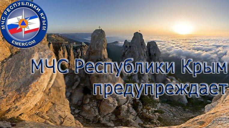 Сергей Шахов: МЧС Крыма призывает туристов соблюдать все меры предосторожности, отправляясь в горы