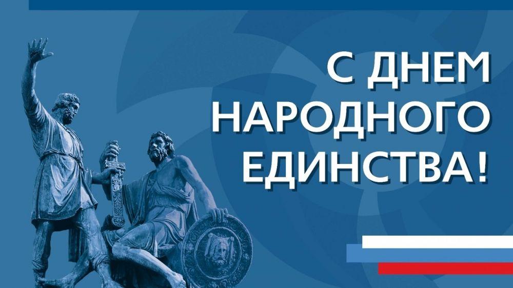 Поздравление Сергея Шахова с Днем народного Единства