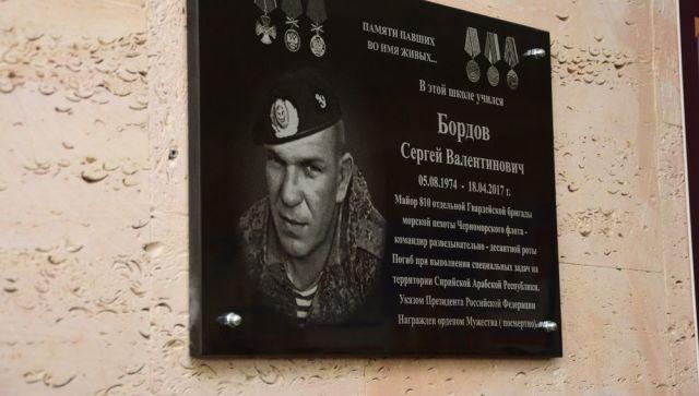 Погибшему в Сирии крымчанину открыли мемориальную доску в Симферополе