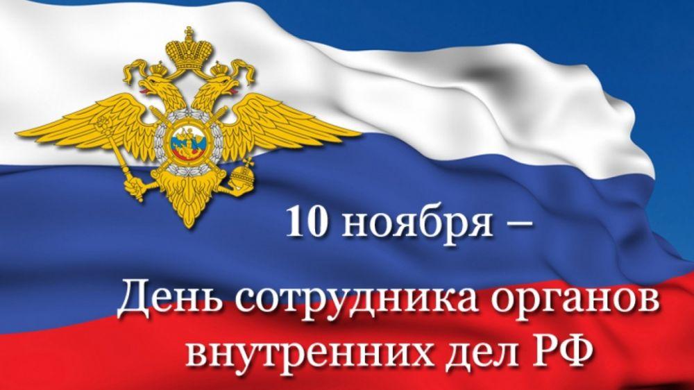 Поздравление руководителей Красноперекопского района с Днем сотрудника органов внутренних дел Российской Федерации