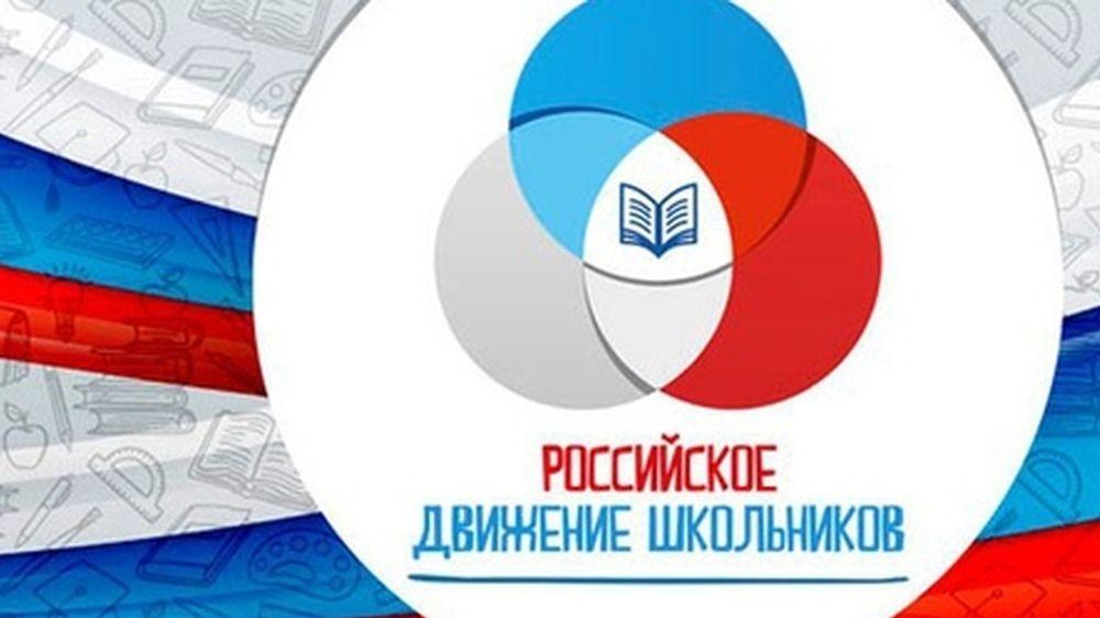 Минобразования Крыма проводит семинары для кураторов Российского движения школьников
