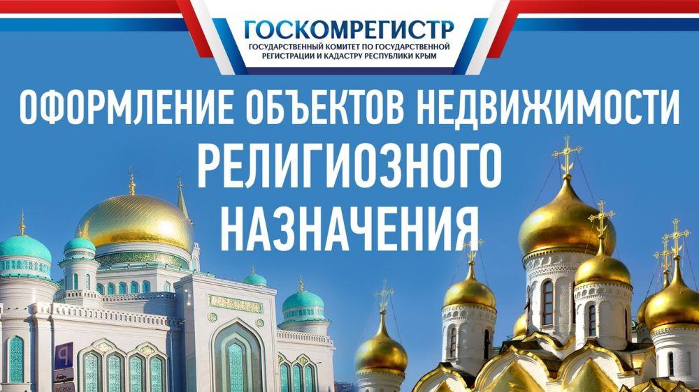 В Госкомрегистре зарегистрировали право собственности муниципальных образований на земельный участок под храмом в Алуште и здание мечети в Первомайском районе