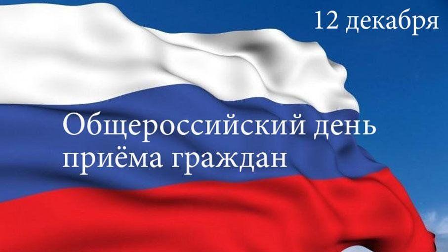 В Минстрое Крыма пройдет Общероссийский день приёма граждан