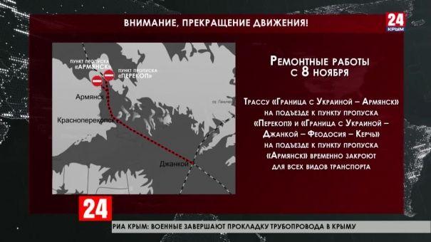 На двух трассах Крыма закроют движение