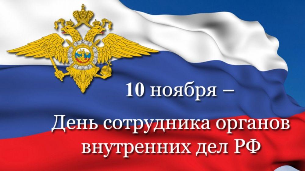 Поздравление Министра чрезвычайных ситуаций Республики Крым Сергея Шахова с Днем сотрудника органов внутренних дел Российской Федерации