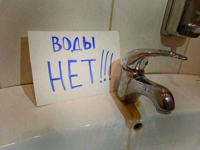 Где 12 ноября не будет воды в Симферополе и Симферопольском районе