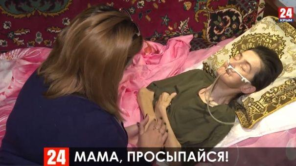 Первая в Крыму история. Человек в состоянии комы досрочно перестал существовать