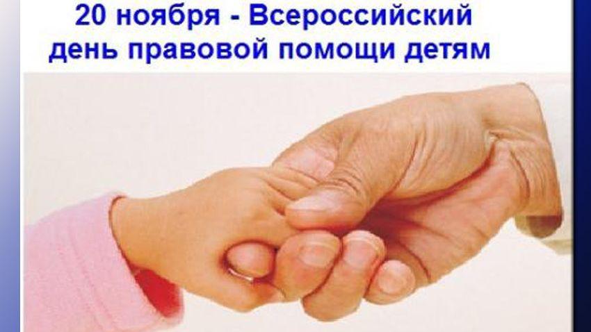 На территории Республики Крым пройдет День правовой помощи детям