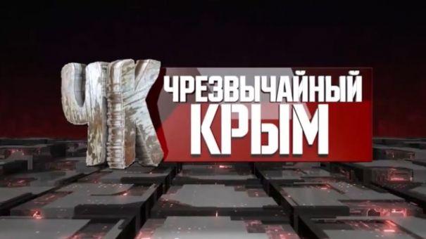 Приговор экстремистам, поиск моряков и гибель 2-летней девочки: подборка ЧП в Крыму
