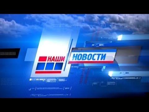Новости ИТВ 12.11.2019
