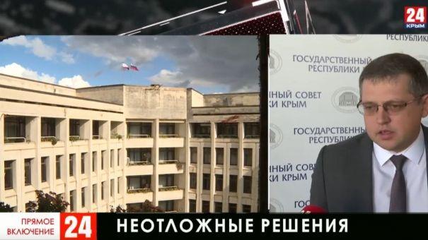 В Госсовете Крыма прошла внеочередная сессия