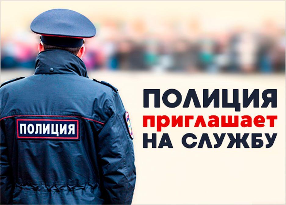 Отдел МВД России по г. Евпатории осуществляет прием на службу в органы внутренних дел Российской Федерации