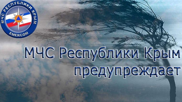 Штормовое предупреждение о неблагоприятных гидрометеорологических явлениях на территории Республики Крым 13-14 ноября
