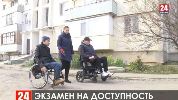 «Экстремальные пандусы»: в Крыму инвалиды не могут попасть в госучреждения