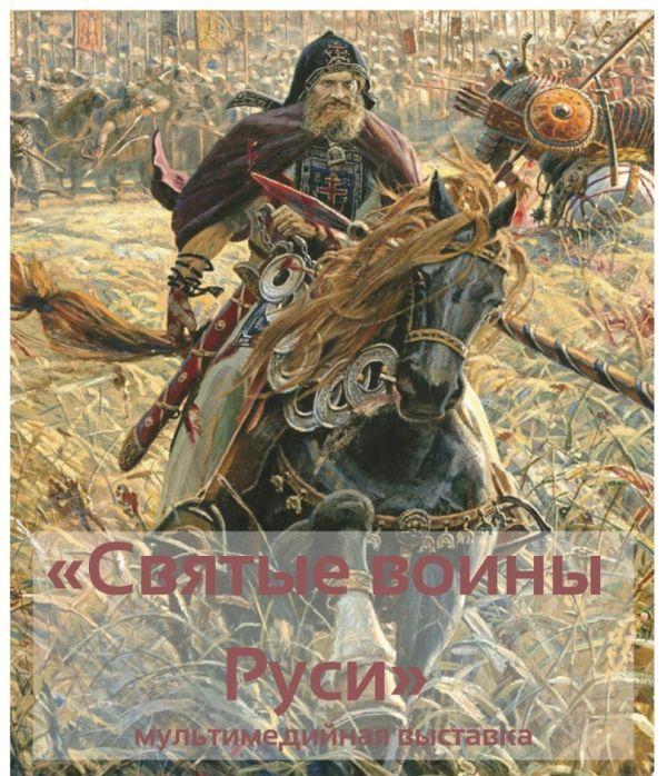 В Евпатории пройдет мультимедийная выставка о святых воинах Руси