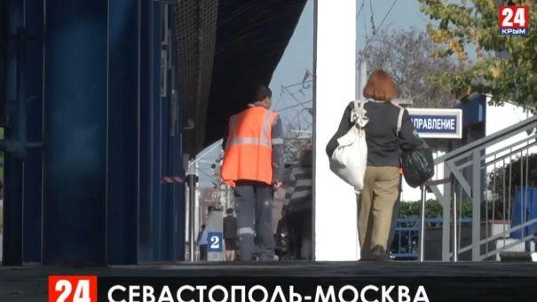 Поезд Севастополь – Москва начнёт курсировать весной 2020 года