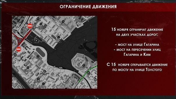 В Симферополе 15 ноября ограничат движение на двух участках дорог