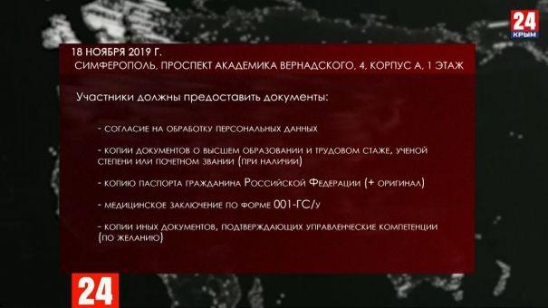 Опубликован список участников кадрового проекта «Твоё Правительство»