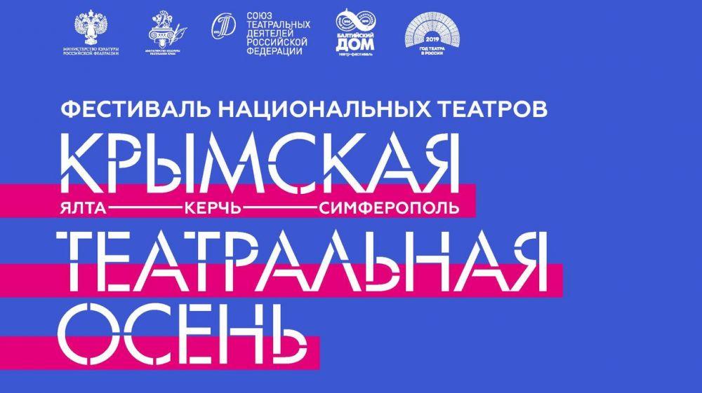 В Крыму стартовал Фестиваль национальных театров «Крымская театральная осень»