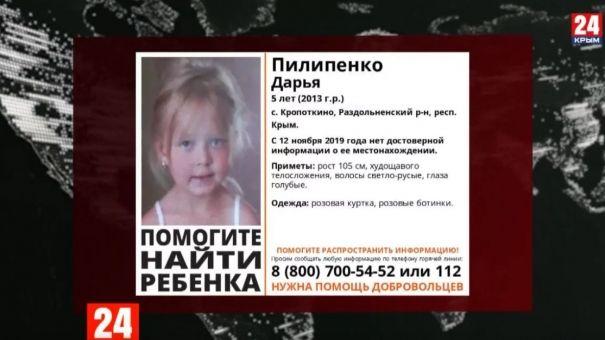 Пропавшая в Крыму девочка: СК возбудил уголовное дело по статье «Убийство»