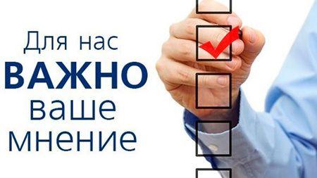 На Портале Правительства Республики Крым проводится Опрос об эффективности деятельности органов власти